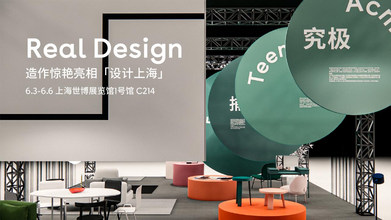 设计上海收官